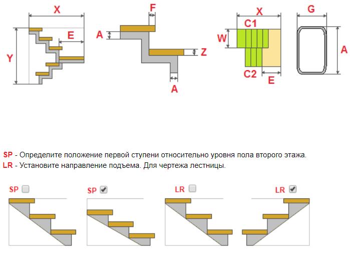 Расчет металлической лестницы с поворотом на 180 градусов и тетивой зигзаг